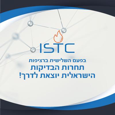 תחרות הבדיקות הישראלית